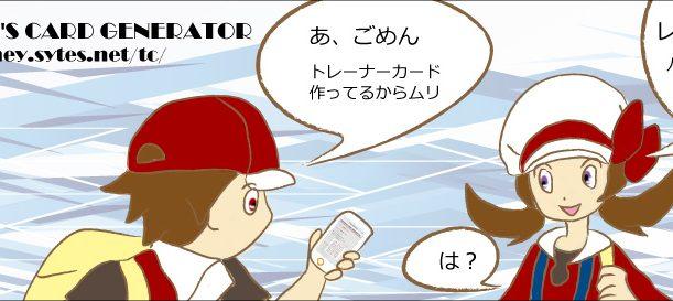 トレーナーカードジェネレータ – TRAINER'S CARD GENERATOR